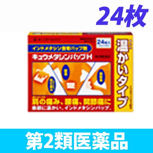 【第2類医薬品】第一三共ヘルスケア キュウメタシン パップH 24枚
