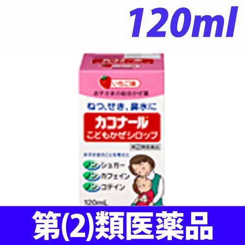 【第(2)類医薬品】第一三共ヘルスケア カコナール こどもかぜシロップa 120ml