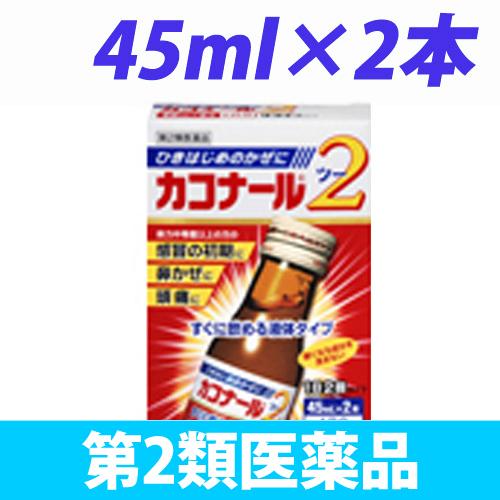 【第2類医薬品】第一三共ヘルスケア カコナール2 45ml 2本