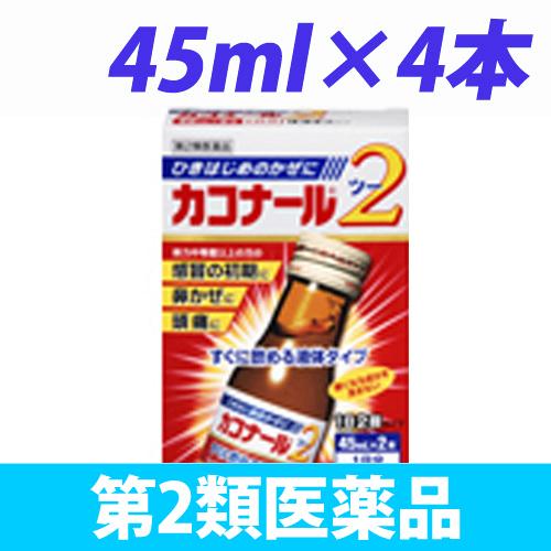 【第2類医薬品】第一三共ヘルスケア カコナール2 45ml 4本