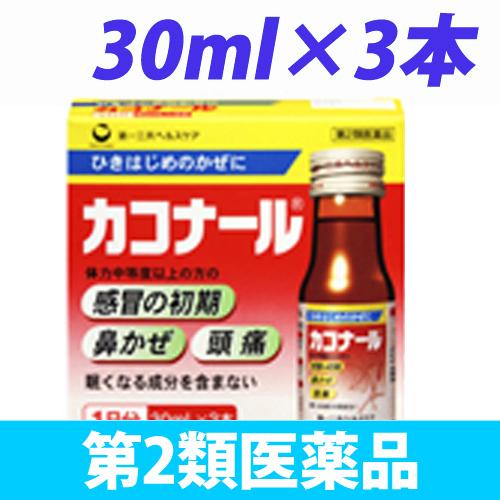 【第2類医薬品】第一三共ヘルスケア カコナール 30ml 3本