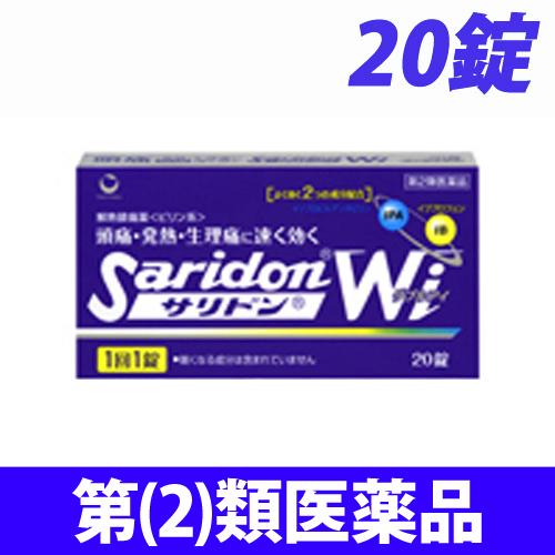 【第(2)類医薬品】第一三共ヘルスケア サリドン Wi 20錠