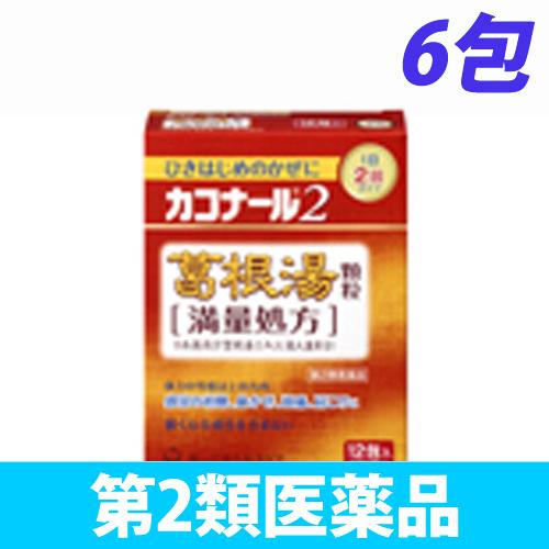 【第2類医薬品】第一三共ヘルスケア カコナール2 葛根湯顆粒 満量処方 6包