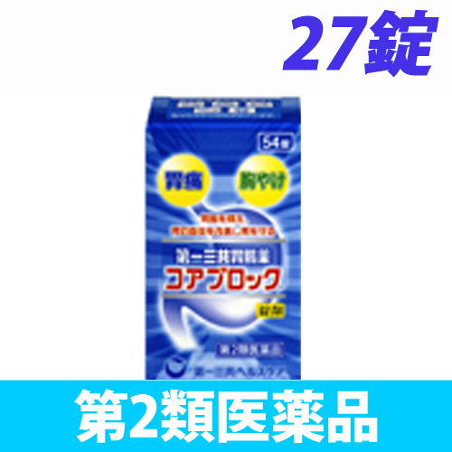 【第2類医薬品】第一三共ヘルスケア 第一三共胃腸薬 コアブロック錠剤 27錠