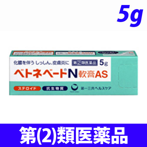 【第(2)類医薬品】第一三共ヘルスケア ベトネベート N軟膏AS 5g