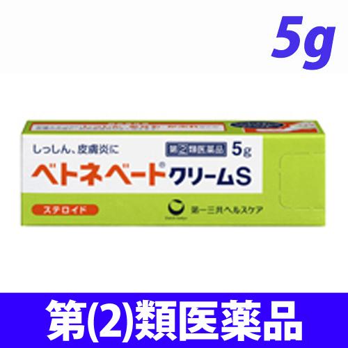 【第(2)類医薬品】第一三共ヘルスケア ベトネベート クリームS 5g