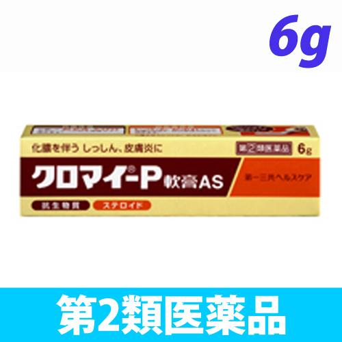 【第2類医薬品】第一三共ヘルスケア クロマイ P軟膏AS 6g