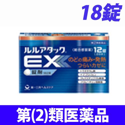 【第(2)類医薬品】第一三共ヘルスケア ルル アタックEX 18錠