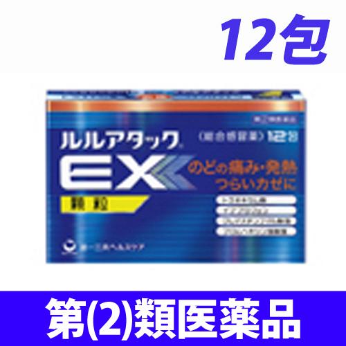 【第(2)類医薬品】第一三共ヘルスケア ルル アタックEX顆粒 12包