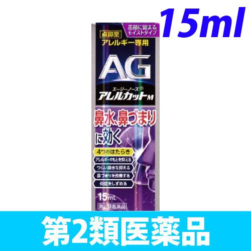 【第2類医薬品】第一三共ヘルスケア エージーノーズ アレルカットM 15ml