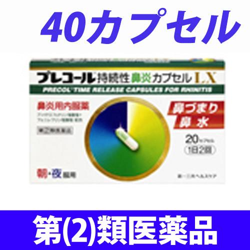 【第(2)類医薬品】第一三共ヘルスケア プレコール 持続性鼻炎カプセルLX 40カプセル