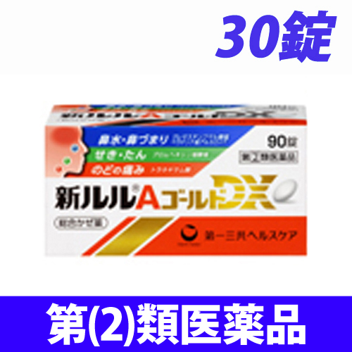 【第(2)類医薬品】第一三共ヘルスケア ルル 新ルルA ゴールドDX 30錠