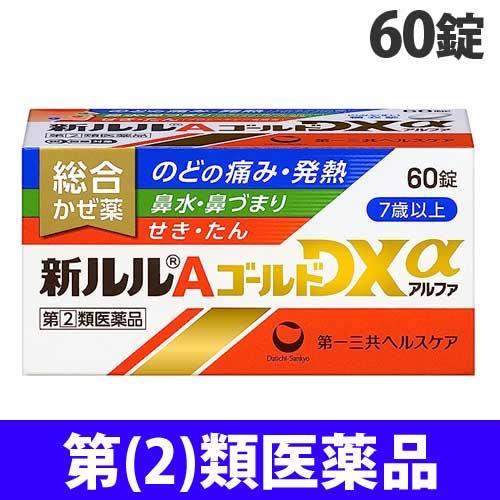 【第(2)類医薬品】第一三共ヘルスケア ルル 新ルルA ゴールドDX 60錠