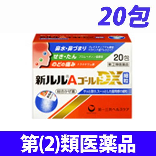 【第(2)類医薬品】第一三共ヘルスケア ルル 新ルルA ゴールドDX 細粒 20包