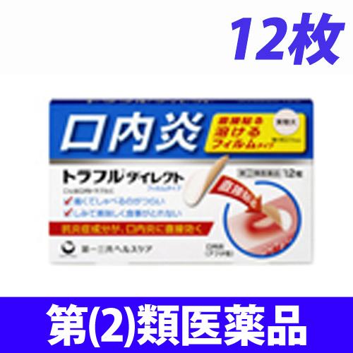 【第(2)類医薬品】第一三共ヘルスケア トラフル ダイレクト 12枚