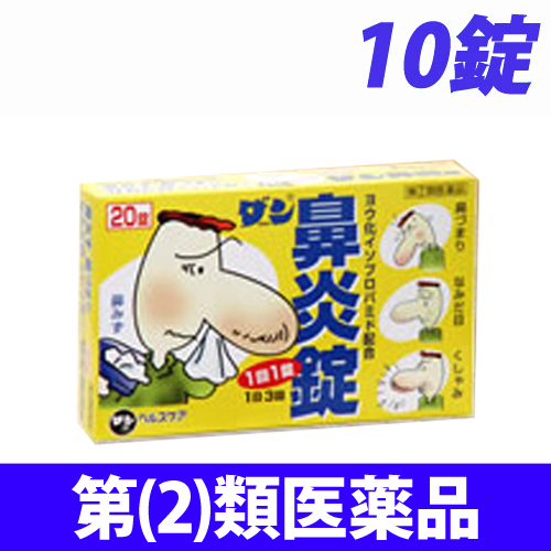 【第(2)類医薬品】ダンヘルスケア ダン 鼻炎錠 10錠