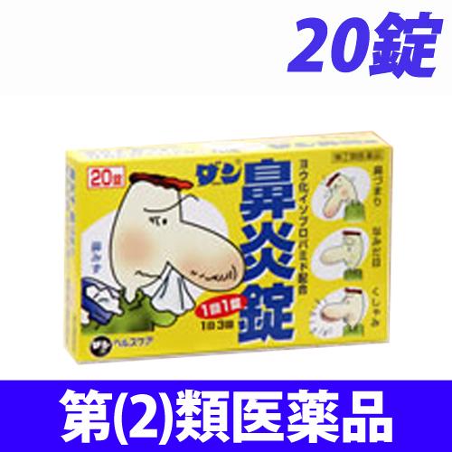 【第(2)類医薬品】ダンヘルスケア ダン 鼻炎錠 20錠