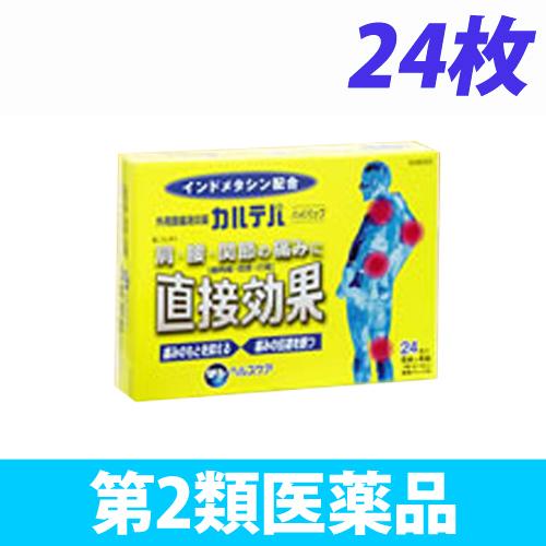 【第2類医薬品】ダンヘルスケア カルテパ ハイパップ 24枚
