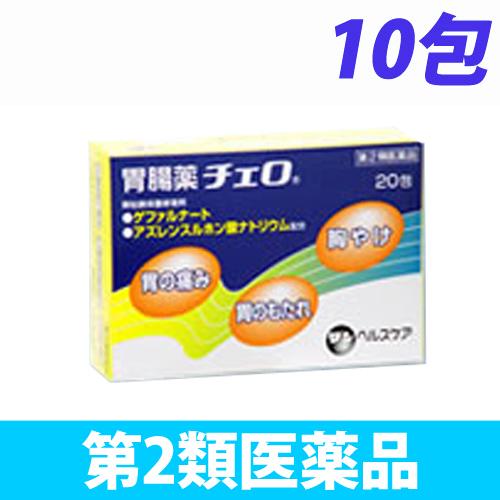 【第2類医薬品】ダンヘルスケア 胃腸薬チェロ 10包