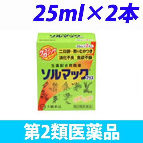 【第2類医薬品】大鵬薬品工業 ソルマック プラス 25ml 2本