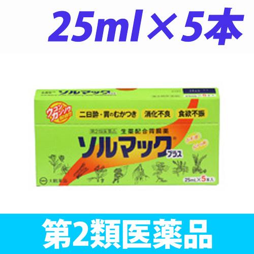 【第2類医薬品】大鵬薬品工業 ソルマック プラス 25ml 5本