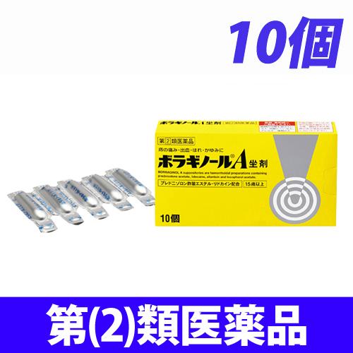 【第(2)類医薬品】武田薬品工業 ボラギノール A坐剤 10個