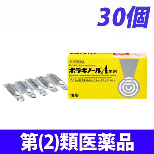 【第(2)類医薬品】武田薬品工業 ボラギノール A坐剤 30個