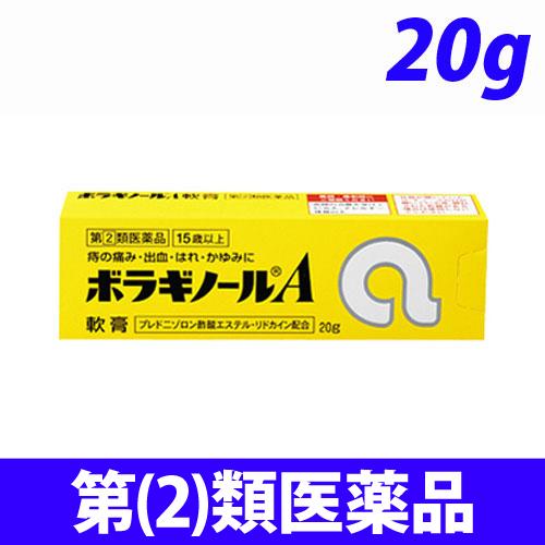 【第(2)類医薬品】武田薬品工業 ボラギノール A軟膏 20g