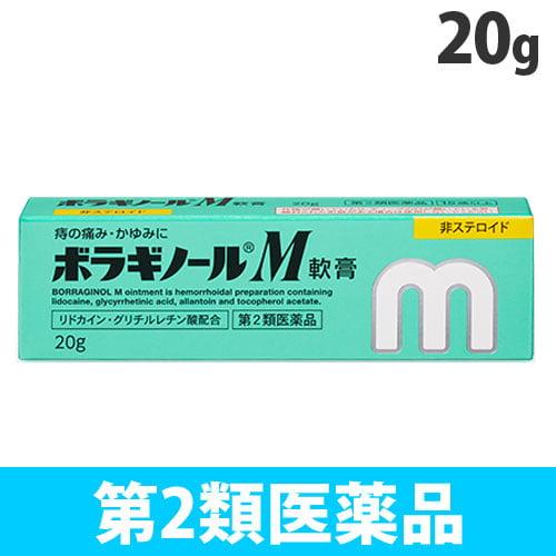 【第2類医薬品】武田薬品工業 ボラギノール M軟膏 20g