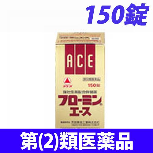 【第(2)類医薬品】武田薬品工業 フローミンエース 150錠