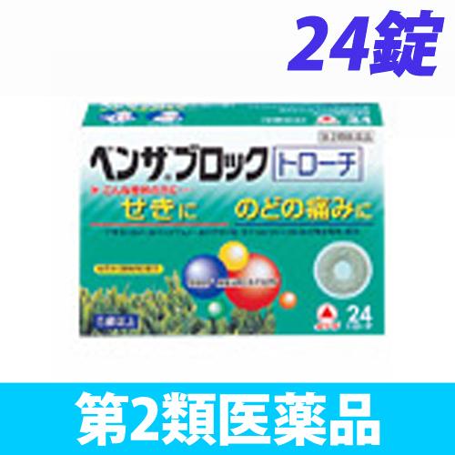 【第2類医薬品】武田薬品工業 ベンザブロック トローチ 24錠