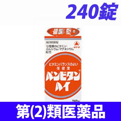 【第(2)類医薬品】武田薬品工業 パンビタンハイ 240錠