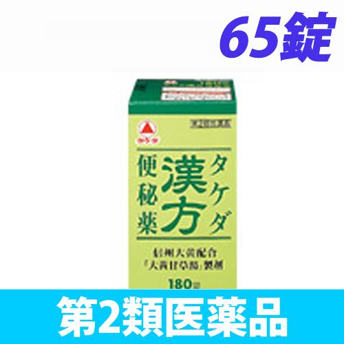 【第2類医薬品】武田薬品工業 タケダ漢方便秘薬 65錠