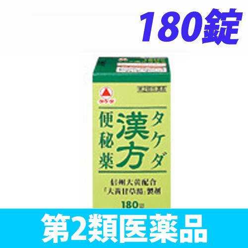 【第2類医薬品】武田薬品工業 タケダ漢方便秘薬 180錠