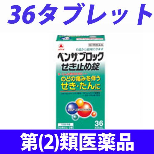【第(2)類医薬品】武田薬品工業 ベンザブロック せき止め錠 36錠