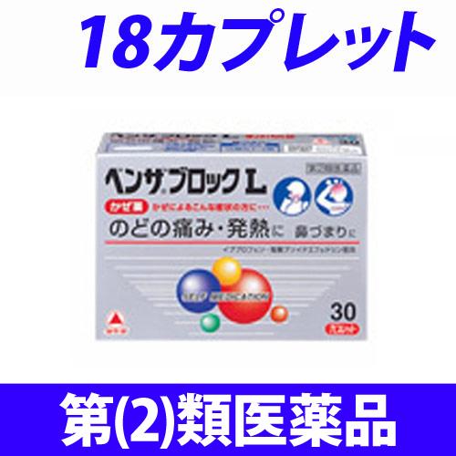 【第(2)類医薬品】武田薬品工業 ベンザブロック L 18カプレット