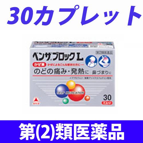 【第(2)類医薬品】武田薬品工業 ベンザブロック L 30カプレット