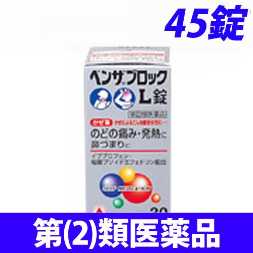 【第(2)類医薬品】武田薬品工業 ベンザブロック L錠 45錠