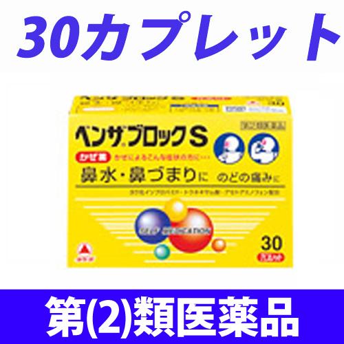 【第(2)類医薬品】武田薬品工業 ベンザブロック S 30カプレット