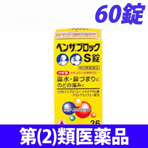 【第(2)類医薬品】武田薬品工業 ベンザブロック S錠 60錠