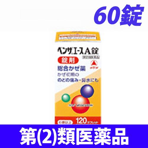 【第(2)類医薬品】武田薬品工業 ベンザエース A錠 60錠