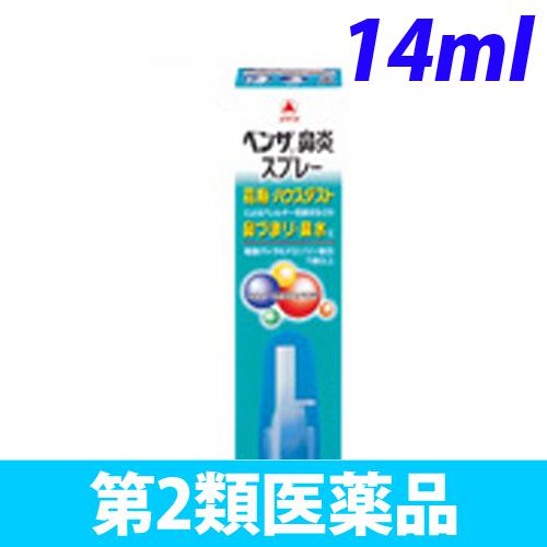 【第2類医薬品】武田薬品工業 ベンザ 鼻炎スプレー 14ml