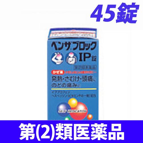 【第(2)類医薬品】武田薬品工業 ベンザブロック IP錠 45錠