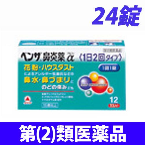【第(2)類医薬品】武田薬品工業 ベンザ 鼻炎薬α(1日2回タイプ) 24錠