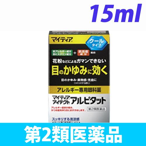 【第2類医薬品】武田薬品工業 目薬 マイティア アイテクト アルピタット 15ml