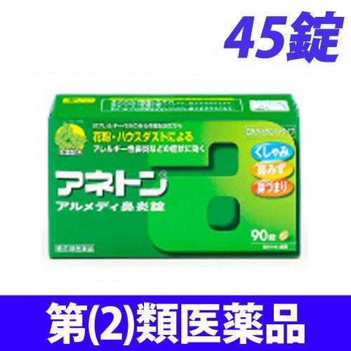 【第(2)類医薬品】ジョンソン&ジョンソン アネトン アルメディ鼻炎錠 45錠