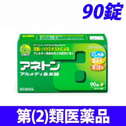 【第(2)類医薬品】ジョンソン&ジョンソン アネトン アルメディ鼻炎錠 90錠
