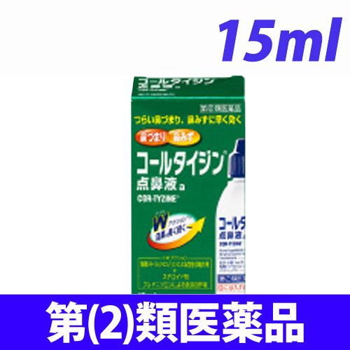 【第(2)類医薬品】ジョンソン&ジョンソン コールタイジン点鼻液a 15ml