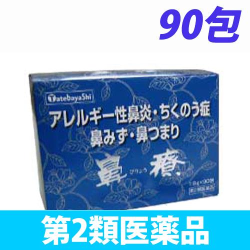 【第2類医薬品】建林松鶴堂 鼻療 顆粒 90包
