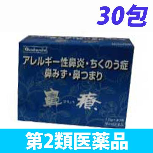 【第2類医薬品】建林松鶴堂 鼻療 顆粒 30包